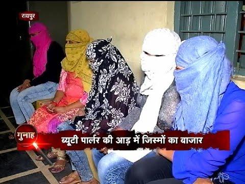 Xxx Mp4 Sex Racket Busted At Raipur Gunaah 3gp Sex