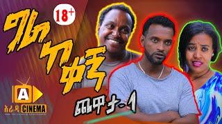 ግራ ከ ቀኝ አዲስ ሲትኮም ጨዋታ 01 Ethiopian Sitcom 2019