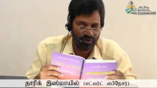 Tamil Islam Convert தாரிக் இஸ்மாயில்   முஸ்லீம்களின் நிலை Way to Paradise Class
