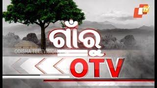 Gaon Ru OTV 19 Dec 2018  ଗାଁରୁ ଓଟିଭି  Odisha TV