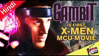Disney SHOULD Make Gambit The First X-Men MCU Movie [Explained In Hindi]