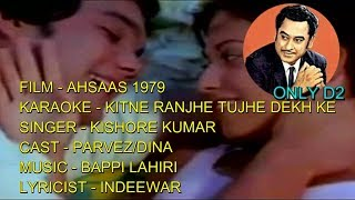 KITNE RANJHE TUJHE DEKH KE KARAOKE 1ST TIME ON WORLDWIDE ONLY D2 KISHORE EHSAAS 1979