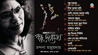 Bondhu Doyamoy - Chandana Majumder - Full Audio Album