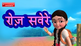 Roz Savere (Good Habits) Hindi Rhymes for Children