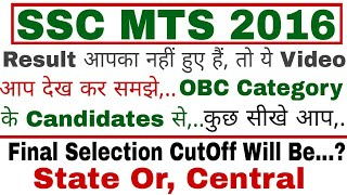 SSC MTS 2016 Re-Exam Tier-1 Result : Final Selection CutOff Will Consider All India Rank.