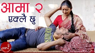 New Superhit Lok Song   Aama 2