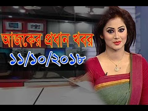 Bangla News today 11 October 2018 | Bangladesh latest news update | all bangla news live