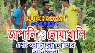 Japani vs noakhali- (জাপানি vs নোয়াখালি) bangla funny video