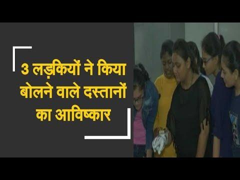 Xxx Mp4 Surat Girls Invent Talking Gloves 3 लड़कियों ने किया बोलने वाले दस्तानों का आविष्कार 3gp Sex