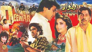 DEEWAR - Javid Sheikh & Babra Sharif - OFFICIAL PAKISTANI MOVIE