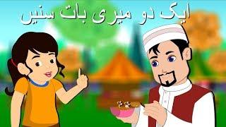 Ek Do Meri Baat Suno | ایک دو میری بات سنیں | Urdu Nursery Rhymes Collection for Kids