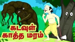 கடவுள் காத்த மரம் | Ugly Tree ( Tamil Stories ) | Grandma Stories for Kids