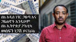 ETHIOPIAN - ስለ አዲስ ነገር ጋዜጣና ስለ ኢትዮጵያ ፖለቲካ  መስፍን ነጋሽ ከአንዋር አብራር ጋር ያደረገው ቆይታ - DAILY NEWS