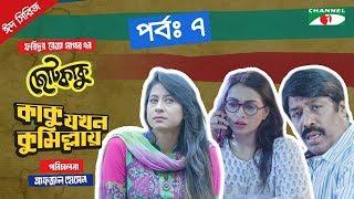 Kaku Jokhon Comillay | Choto Kaku | Episode 07 | ছোট কাকু | EID Series 2018 | Channel i TV
