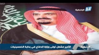 تقرير: الأمير مشعل بن عبدالعزيز تولى وزارة الدفاع في بداية الخمسينات