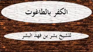 شرح الكفر بالطاغوت \ الشيخ بشر بن فهد