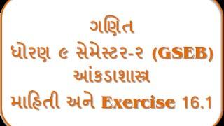 Mahiti ane Exercise 16.1 - 9th Mathematics Semester - 2 (GSEB)