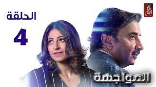 مسلسل المواجهة الحلقة 04 | رمضان 2018 | #رمضان_ويانا_غير