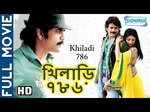 Xxx Mp4 Khiladi 786 HD Bengali Dubbed Movie Nagarjuna Mumtha Mohan Das 3gp Sex