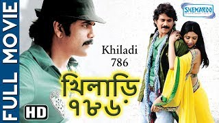 Khiladi 786 (HD) - Bengali Dubbed Movie - Nagarjuna - Mumtha Mohan Das