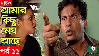 Bangla Natok | Amar Kisu Megh Ase | EP-11 | Serial Drama | Mosharraf Karim, Monira Mithu