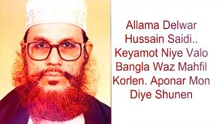 Keyamot Niye Waz By Allama Delwar Hussain Saidi - Bangla Waz