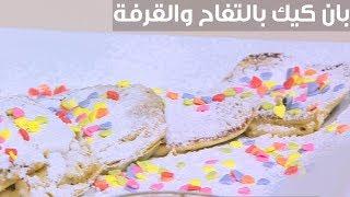 بان كيك بالتفاح والقرفة | أميرة شنب