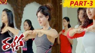 Rabhasa Full Movie Part 3 || Jr. NTR, Samantha, Pranitha Subhash