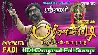 Pathinettu Padi Karuppan | Swamy Ayyappan Film songs | Srihari