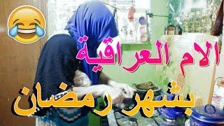 الام العراقية بشهر رمضان قبل السحور بخمس دقايق ههههع تحشيشات رمضانية 2016 تفوتك