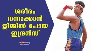 Indrans went to gym to improve his physique | Kaumudy TV