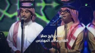 Rabeh Saqer & Majid Al Muhandis ... Jeddah Concert 2017 | رابح صقر & ماجد المهندس ... حفل جدة 2017