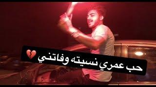 مهرجان حب عمري نسيته و فاتني حمو بيكا 2018 علي دنيا-Ali Donia