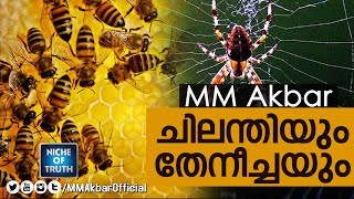 Spider & Honey Bee | Quran & Modern Science Part-09 MM Akbar Speech