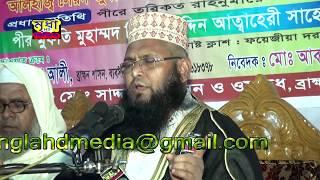 New Waz| Allahr Olir Keramoti Maulana aminul Islam Chaudhary | Khadem Bishu Zaker Monjil (Mridha Hd)