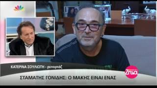 Entertv: Ο Σταμάτης Γονίδης και η Ελένη Βιτάλη μιλούν για τον Μάκη Χριστοδουλόπουλο