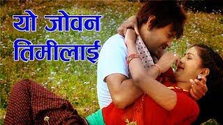 Yo Joban Timlaai ||यो जोबन तिम्लाई [YO JOBAN]Full Video||Bindabasini Music_Khem Bhandari/Laxmi Thapa