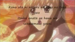 Hoshi no Nagareru Yoru ni Megumi´s song  Special A  with lyrics