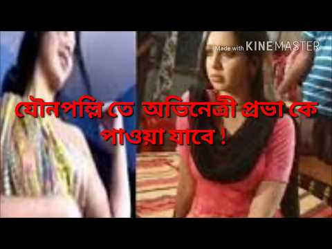 Xxx Mp4 যৌনপল্লি তে অভিনেত্রী সাদিয়া জাহান প্রভা 3gp Sex