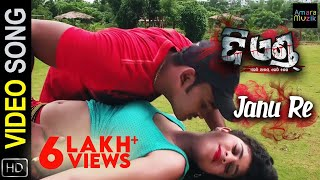 Janu Re |  Full Video Song | HD | The End | Odia Movie | Aswin | Priti