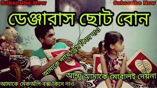 ডেঞ্জারাস ছোট বোন Dangerous Small Sister In Bangladesh | Bangla New Funny Video | T. Rahman Nabil .