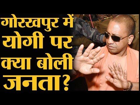 Xxx Mp4 UP Bypolls में BJP SP और Congress में टक्कर देखने लायक है Gorakhpur उपचुनाव Yogi Adityanath 3gp Sex