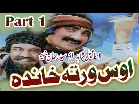 pashto new funny ismaeel shahid - Os Warta Khanda - Part 1 ,Best Pashto Comedy
