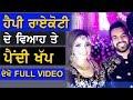 Download Happy Raikoti Marriage Vich Pendi Khapp Dilpreet Dhillon Desi Crew Oops Tv mp3
