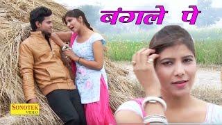 New Haryanvi Song || बंगले पे || Bangle Pe || Latest Haryanvi || Pooja Hooda New Song || Sushil