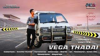 Vega Thadai Short Film-Tamil | Subtitle | PICS
