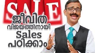 How to sell effectively? Malayalam motivation video- Madhu Bhaskaran