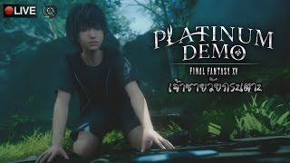 [สด] Final Fantasy XV : Platinum Demo เจ้าชายวัยกระเตาะ
