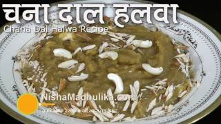 Chana Dal Halwa Recipe - Chane ki dal ka Halwa