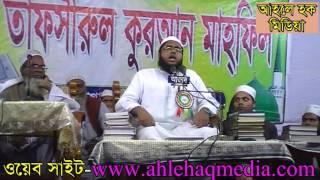 চাঁপাইনবাবগঞ্জ মাহফিলঃ মাওলানা আবু হাসসান রাইয়্যান Jaliati Of Ahle Hadtih By Shaekh Raiyan